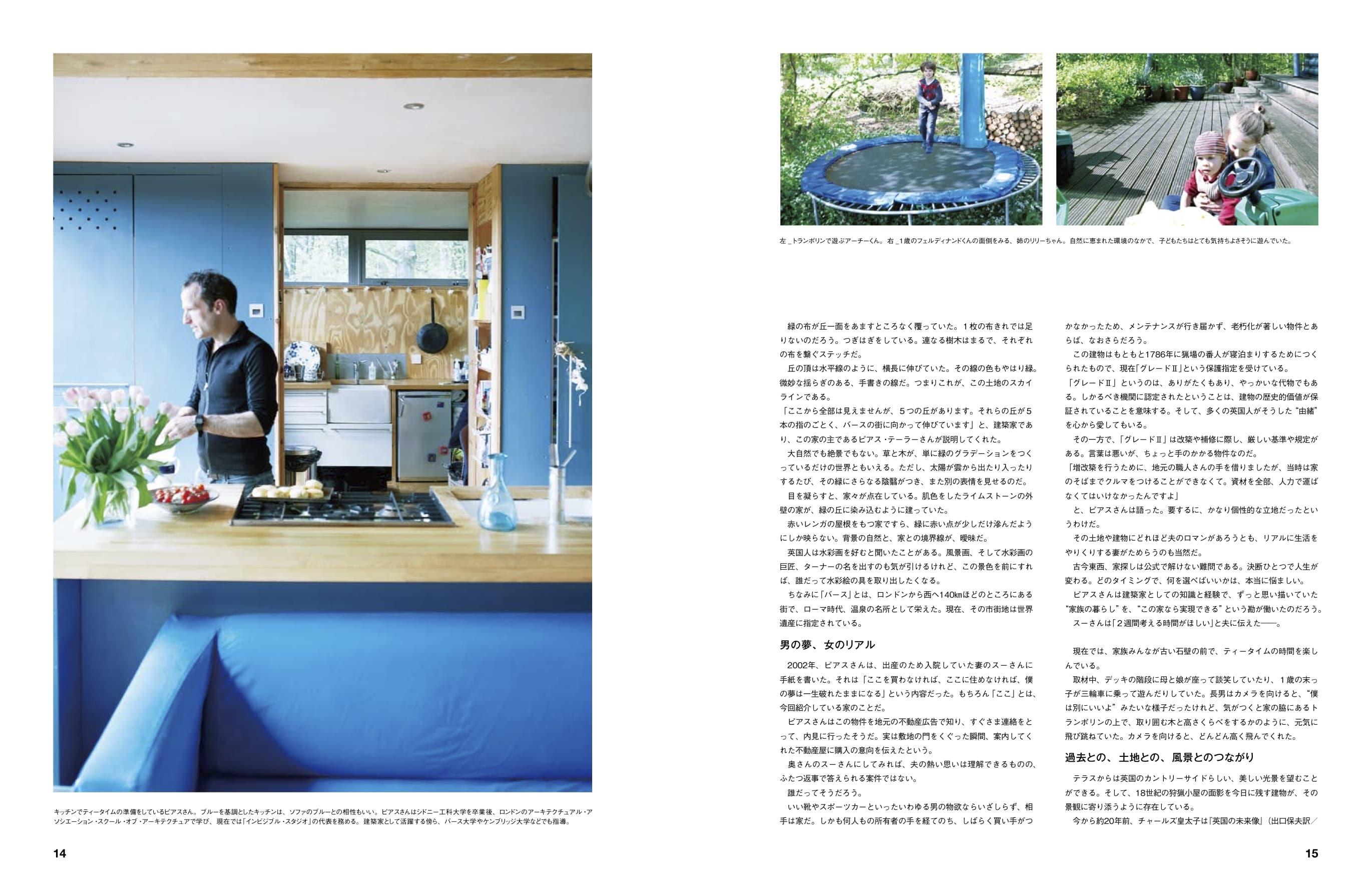Casa magazine blog invisible studio architects for Casa magazine
